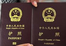 护照的办理流程及填写内容