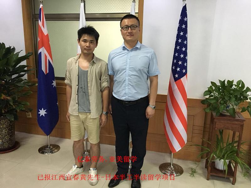 今日份客户合影分享 —江西黄先生,报名日本半工半读留学