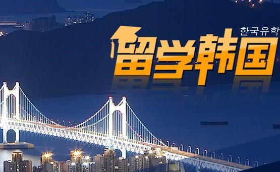 韩国留学,勤工俭学,享受奖学金